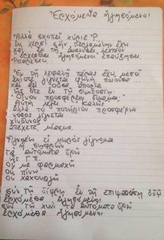 """Il testo della canzone """"Andiamo a comandare"""" tradotto in greco antico"""